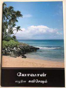 Tamil Gospel according to John (Old Version) / GLO Ministries / GBC / Paperback / Soul winning booklet (TamilJohn)