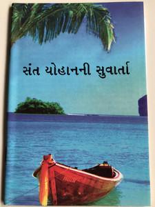 Gujarati Gospel of John / St. John's Gospel in Gujarati / India Bible Literature / Paperback (GujaratiGospelJohn)