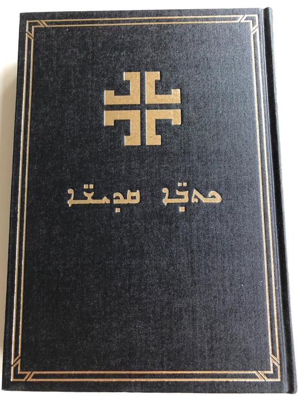 Syriac Modern Bible - The Bible Society in Lebanon 2012 / M083 / Hardcover / Syriac Holy Bible (9783438081889.)