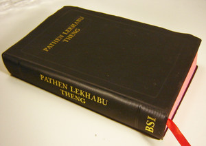 Kuki Bible O.V. Reference Edition / PATHEN LEKHABU THENG / spoken in eastern India and Burma