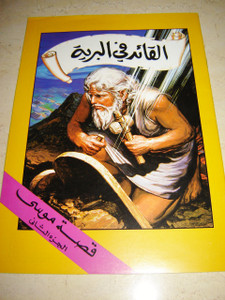 Arabic The Story of Moses II - Father of A New Nation