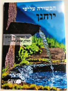 Hebrew Gospel of John / Bible Society in Israel / Gute Botschaft Verlag 2019 / GBV 1263040 / Paperback (9783961623952)