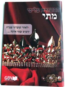 Gospel of Matthew in Hebrew / Gute Botschaft Verlag / GBV 1263010 / Paperback (9783961623969)