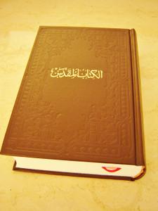 Arabic Bible / Beautiful Hardcover 40 Series 2010 Print