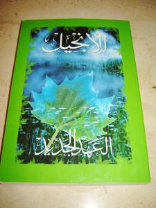 Arabic New Testament / Arabic New Van Dyck 260 / 2010 Egypt Printing