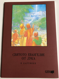 Bulgarian Gospel of Luke with pictures - Святото евангелие от Лука в Картинки / Gute Botschaft Verlag / GBV 18313 / Paperback (9783866983342)