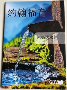 Chinese Gosepl of John - 约翰福音 (Simplified Script) / Gute Botschaft Verlag 2018 / GBV 1193040 / Paperback (9783866988743)