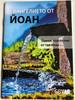 Bulgarian Gospel of John - Еванфелието от Йоан / Outreach booklet / Gute Botschaft Verlag / GBV 1183040 / Paperback (9783961622528)