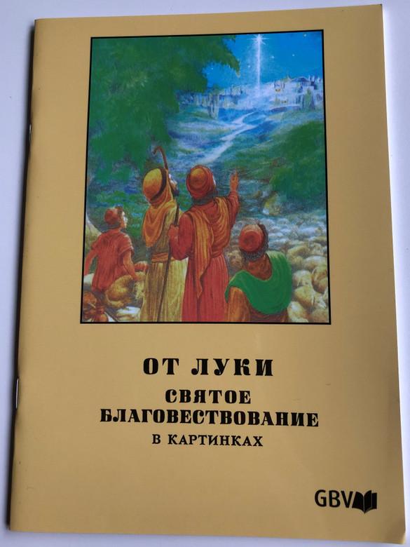 Russian language Gospel of Luke with Pictures - От луки святое благовестование в картинках / Gute Botschaft Verlag 2017 / GBV 11313 / Paperback / Evangelism help (9783866980495)