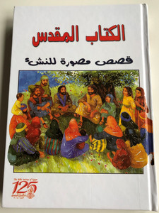 Arabic edition of The Lion Children's Bible by Pat Alexander / The Bible Society of Egypt / United Bible Societies / Illustrated by Carolyn Cox / Hardcover / Children's Bible in Arabic (9789772303144)