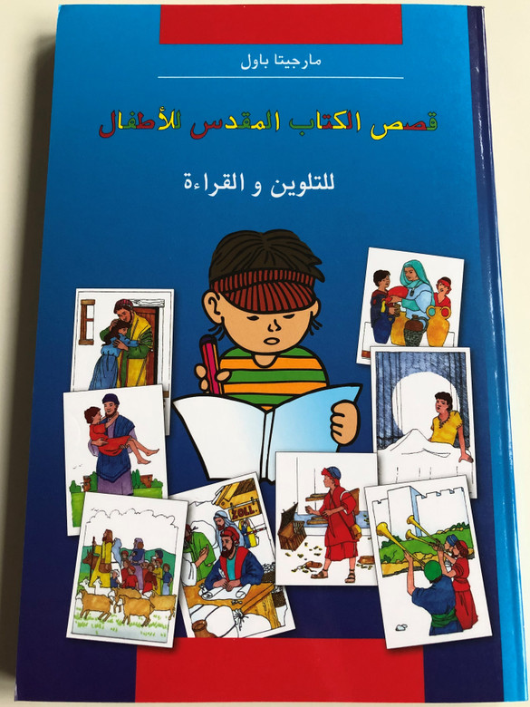 Arabic edition of Kids Bible Colouring Book by Margitta Paul / With Stories and pictures / Paperback / CV dillenburg 2017 / Illustrations by Eberhard Plutte, Cornelia Gerhardt (9783863530938)