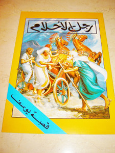 Arabic The Life of Joseph - The one who controls fate
