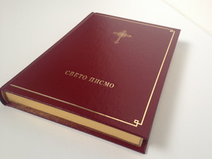Serbian Bible Large Print / Sveto Pismo Cyrillic / Reference Bible