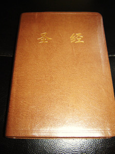 Brown Leather Chinese Bible / Golden edges, Thumb Index / 2009 Print / 185 X 126 CM