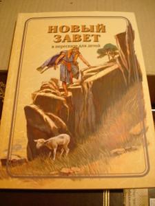 Illustrated New Testament Retold to Children / Russian Storyteller and Illustrator