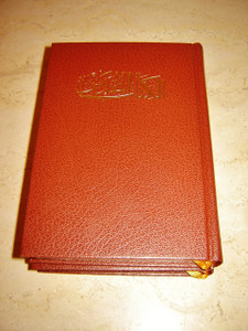 Arabic Bible / Brown Gold Midsize Hardcover New Van Dyck Bible / 2011 Print