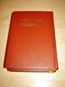 Arabic Bible / Brown Gold Midsize Hardcover New Van Dyck Bible / 2011 Print