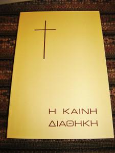 The New Testament in Modern Greek / Today's Greek New Testament V260