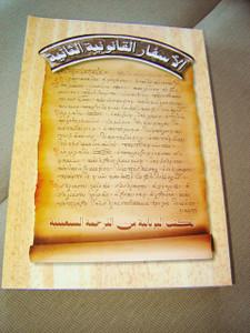 The Deuterocanonical Books in Arabic GNA 60 DC
