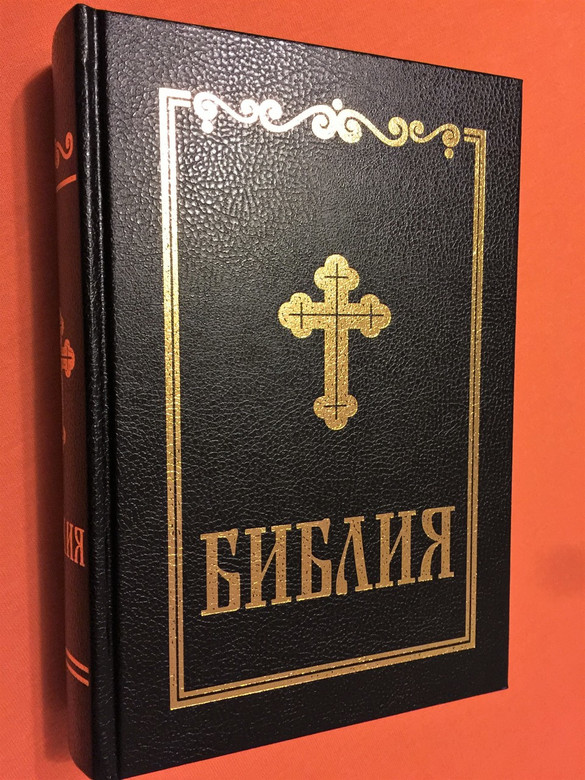 Bulgarian Orthodox Bible / Luxury Leather Bound with Golden Edges Huge 073DC Size Color Maps, Supplements / Reference Family Bible (9789548968447)