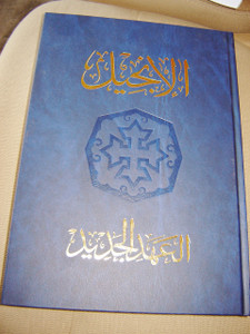 Arabic Large Print New Testament / New Van Dyck NT 293