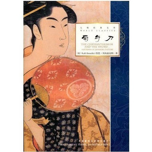 The Chrysanthemum and The Sword by Ruth Benedict (English 2010)