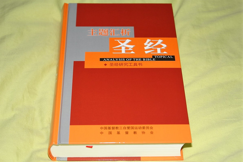 Topical Analysis of the Bible: A Survey of Essential Christian Doctrines by Walter A. Elwell / Chinese Language Edition / 主题汇析 圣经 / 圣经研究工具书