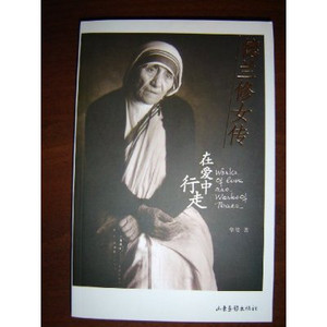 Works of Love are Works of Peace / Mother Teresa / Translated to Chinese language