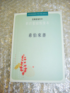 The Book of Hebrews / Recovery Version / Chinese Simplified Character Edition