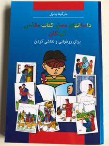 Persian (Farsi) Kid's Bible Coloring Book by Margitta Paul / Persian edition of Kinder-Mal-Bibel / Farsi Children's Coloring Bible / Crishtliche Verlagsgesellschaft 2017 (9783863531782)