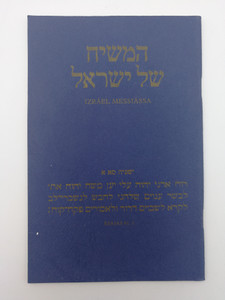 Izráel Messiása / Hungarian - Hebrew bilingual book - The Messiah of Israel / The Society for distributing Hebrew Scriptures / Paperback 1989 (MessiahOfISrael)