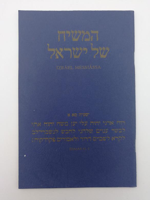 Izráel Messiása / Hungarian - Hebrew bilingual book - The Messiah of Israel / The Society for distributing Hebrew Scriptures / Paperback 1989 (MessiahOfISrael)