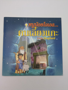 Little Shepherd by Dandi Daley Mackall / Thai language Children's book / Lutheran Hour Ministries - Concordia Publishing House 2002 / Illustrated by The Krislin Company / Paperback (LittleShepherd)