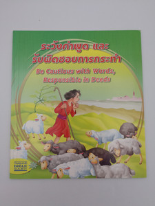 Be Cautious with Words, Responsible in Deeds / Building Character Through Stories / Thai - English Bilingual Edition for Children / Thailand Bible Society (9786167218922)