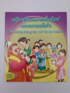 Building Integrity and Compassion - Thai - English edition / Building Character Through Stories / Bilingual Edition for Children / Thailand Bible Society (9786167218915)