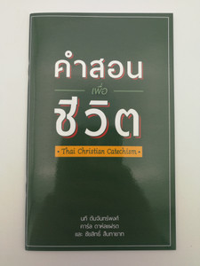 Thai Christian Catechism / Grace City Bangkok 2016 / Paperback / About The Bible, God, Humanity, Sin, Jesus Christ, Salvation, Prayer & End times (ThaiCatechism)