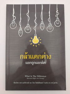What is the Difference between Right and Wrong - Thai edition / Gospel Publishing Mission 2017 / Paperback (9786163390738)