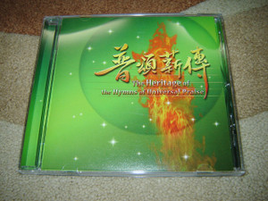 The Heritage of the Hymns of Universal Praise 20 HYMNS / Chinese Worship