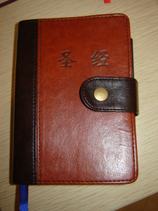 Small Chinese Bible with Pen, Golden Edges and Thumb Index, Maps / Small size 145 X 99