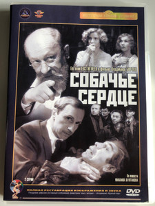 Собачье сердце DVD 1988 Heart of a Dog / Directed by Vladimir Bortko / Starring: Yevgeniy Yevstigneyev, Boris Plotnikov, Vladimir Tolokonnikov, Nina Ruslanova / Russian - Soviet CCCP Black&White film / Based on M.A. Bulgakov's novel (4600448014032)