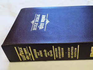 Bilingual Hindi - English Holy Bible / Hindi OV Re-edited  / English Standard Version (ESV)