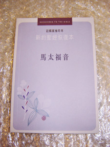 The Gospel of Matthew / Recovery Version / Chinese Simplified Character Edition