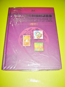 Postage Stamps Catalogue of the People's Republic of China 2011