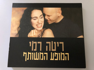 ריטה*, רמי ‎– המופע המשותף = On Stage / Helicon Records 2x Audio CD 2001 / HL8203 ריטה רמי - המופע המשותף