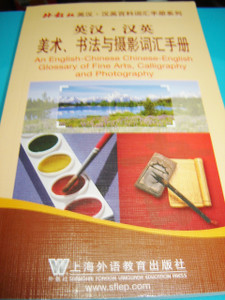 An English - Chinese / Chinese - English Glossary of Fine Arts, Calligraphy and Photography / Dictionary