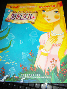 The Little Mermaid / English - Chinese Story book