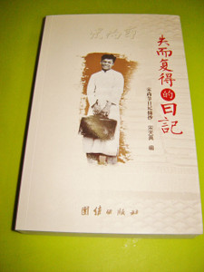 The Journal Once Lost / Extracts from the Diary of John Sung / CHINESE EDITION