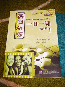 Shiyong Hanyu / Practical Chinese: One Lesson Each Day / Textbook