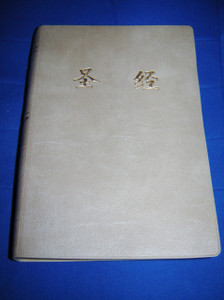 Light Brownish PVC cover Chinese Bible / Thumb Indexed / 2011 Print