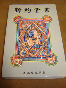 Chinese Catholic Study New Testament / Study Edition with footnotes and refrences